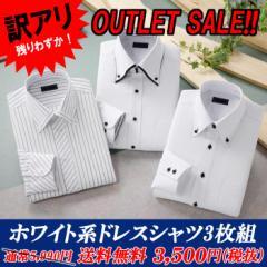 送料無料 訳あり 特価 3枚組 ホワイト 系 ドレスシャツ ワイシャツ 長袖 白 ストライプ ストライプ クールビズ Yシャツ メンズ セール