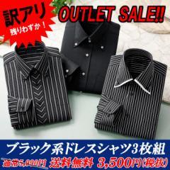 送料無料 訳あり 特価 3枚組 ブラック 系 ドレスシャツ ワイシャツ 長袖 黒 ストライプ ストライプ クールビズ Yシャツ メンズ セール