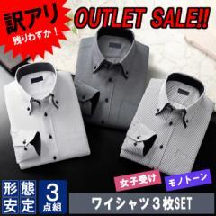 送料無料 訳あり 特価 3枚組 モノトーン 形態安定 ワイシャツ 長袖 白 ホワイト ビジネス ストライプ クールビズ Yシャツ メンズ セール