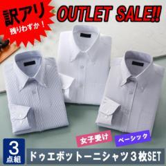 送料無料 訳あり 特価 3枚組 形態安定 ワイシャツ 長袖 ホワイト 青 ストライプ ビジネス ストライプ クールビズ Yシャツ メンズ セール