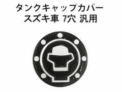 MADMAX スズキ車7穴汎用 タンクキャップカバー3 カーボンルック