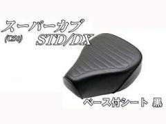 NBS エヌビーエス シート関連パーツ スーパーカブ C50 STD/DX ベース付きシート 黒
