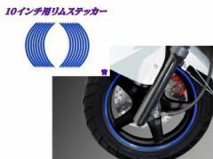 NBS 10インチ用リムステッカー カラー:青