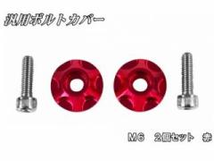 NBS 汎用ライセンスボルト M6 2個セット カラー:赤