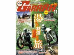 BikeBros.(雑誌) GARRRR vol.367(2016年10月6日発売)