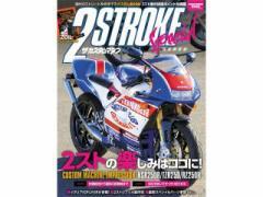 BikeBros.(雑誌) The カスタムマシン 2ストロークスペシャル2016(2016年10月31日発売)