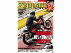 BikeBros.(雑誌) 絶版バイクス vol.24(2016年11月16日発売)