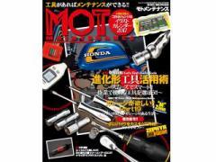 BikeBros.(雑誌) MOTO MAINTENANCE vol.129(2016年12月16日発売)