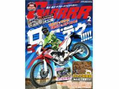 BikeBros.(雑誌) GARRRR vol.370(2017年1月6日発売)