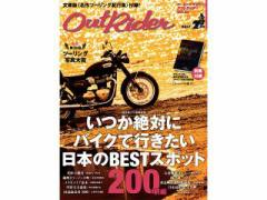 BikeBros.(雑誌) Out Rider vol.82(2017年1月11日発売)