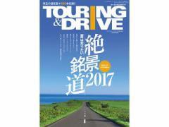 BikeBros.(雑誌) ツーリング&ドライブ 一度は走りたい絶景銘道2017