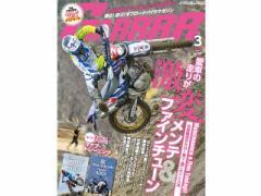 BikeBros.(雑誌) GARRRR vol.371(2017年2月6日発売)