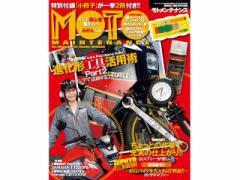 BikeBros.(雑誌) MOTO MAINTENANCE vol.130(2017年2月16日発売)