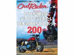 BikeBros.(雑誌) Out Rider vol.83(2017年2月24日発売)