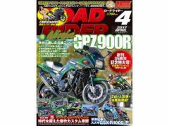 BikeBros.(雑誌) ROAD RIDER Vol.421(2017年2月24日発売)