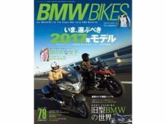 BikeBros.(雑誌) BMW BIKES vol.78(2017年3月2日発売)