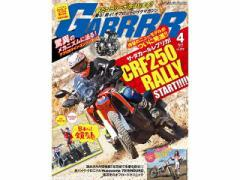 BikeBros.(雑誌) GARRRR vol.372(2017年3月6日発売)