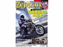 BikeBros.(雑誌) 絶版バイクス vol.25(2017年3月16日発売)