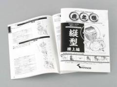 KITACO 虎の巻 タイプ:腰上編