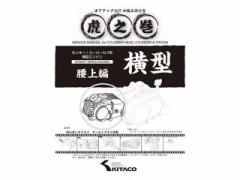 KITACO 虎の巻(VOL.4/4.1) タイプ:腰上編(VOL.4)