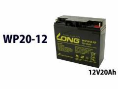 Long バッテリー WP20-12