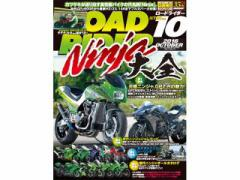 BikeBros.(雑誌) ROAD RIDER Vol.415(2016年8月24日発売)
