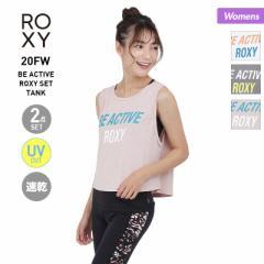 【送料無料】 ROXY ロキシー ブラトップ&タンクトップ 2点SET レディース RSL204520 スポーツインナー ランニングジャケット カップ付き