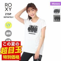 【ポイント3倍増量中】 ROXY ロキシー 水陸両用 半袖 Tシャツ レディース RST211530 速乾 トップス スポーツウェア ティーシャツ UVカッ