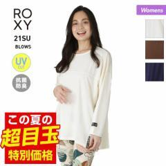 ROXY ロキシー ロング Tシャツ レディース RLT212046 UVカット トップス ティーシャツ アウトドア ロンT 長袖 女性用 20%OFF
