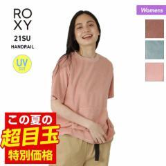 ROXY ロキシー 半袖 Tシャツ レディース RST212049 UVカット パイル地 ティーシャツ タオル地 ロゴ 女性用 20%OFF