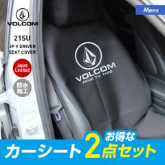 VOLCOM ボルコム シートカバー D67220JA_2p 自動車 車 車用 カーシートカバー カーシート 防水 防水カバー カーマット カー用品 保護マッ