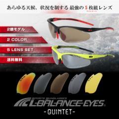 【送料無料】 L-BALANCE EYES エルバランス・アイズ スポーツサングラス 交換レンズ5枚セット LBR-638 ゴルフ 釣り 偏光レンズ 野球 テニ