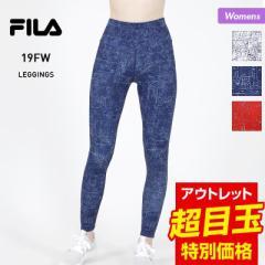 【送料無料】 FILA フィラ レディース レギンス 349545 レギンスパンツ タイツ フィットネスウェア ウエア ヨガウェア 女性用
