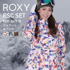 【送料無料】 ROXY&ScoLar ロキシー スカラー スノーボードウェア 上下セット ジャケット パンツ レディース スキー スノー ボード 女性