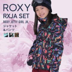 【送料無料】 ROXY&ICEPARDAL ロキシー アイスパーダル キッズ スノーボードウェア 上下セット ジュニア 子供 こども 女の子 RXJR-SET1
