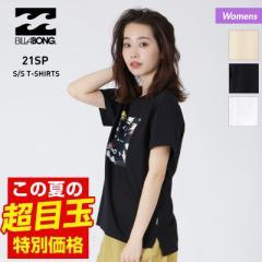 【ポイント3倍増量中】 BILLABONG ビラボン 半袖 Tシャツ レディース BB013-203 ホワイト はんそで ロゴ ティーシャツ 黒 UVカット ブラ