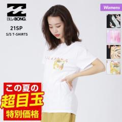 【ポイント3倍増量中】 BILLABONG ビラボン 半袖 Tシャツ レディース BB013-205 ホワイト はんそで ロゴ ティーシャツ 黒 UVカット 紫 ブ