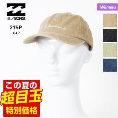【送料無料】 BILLABONG ビラボン キャップ 帽子 レディース BB013-908 アウトドア サイズ調節可能 UV対策 ぼうし 紫外線対策 アウトドア
