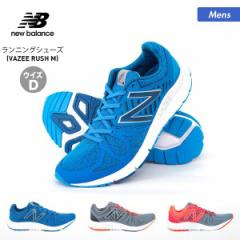 NEW BALANCE ニューバランス ランニングシューズ メンズ VAZEE_RUSH_M マラソン くつ ジョギング 靴 スニーカー ウォーキング 男性用