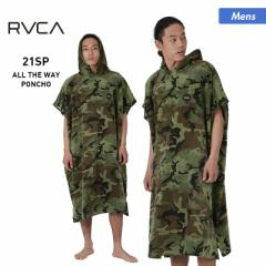 RVCA ルーカ お着替え ポンチョ メンズ BB041-948 サーフポンチョ ビーチタオル カモ柄 タオルポンチョ バスタオル 男性用