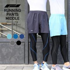 【送料無料】 ランニングパンツ メンズ レディース マラソン ポケット付 ランニングウェア ショート パンツ ハーフ  ランパン 短パン ス