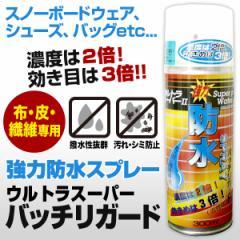 【送料無料】 防水スプレー 靴 シューズ レインウェア 傘 布・レザー  スノーボードウェア スキーウェア  300ml