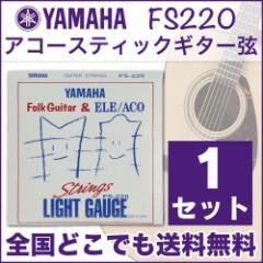 YAMAHA FS220 アコースティックギター弦