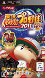 【中古】(PSP) 実況パワフルプロ野球2011決定版 (管理:390881)