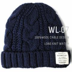 BIGWATCH正規品 大きいサイズ 帽子 メンズ ケーブル ロングウール ニットワッチ  ネイビービッグワッチ ニット帽子 羊毛 L XL 秋冬 防寒