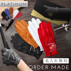 送料無料 ゴルフグローブ ゴルフ手袋 オーダーメイド 名入れ ゴルフ用オーダーグローブ プラチナギフト