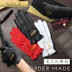 送料無料 ゴルフグローブ ゴルフ手袋 オーダーメイド 名入れ ゴルフ用オーダーグローブ ゴールドギフト