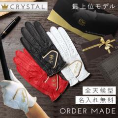 送料無料 ゴルフグローブ ゴルフ手袋 オーダーメイド 名入れ ゴルフ用オーダーグローブ クリスタルギフト