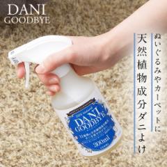掃除道具W リビングのお掃除グッズW掃除道具Wダニ スプレー ダニよけスプレー ダニグッバイ A-76843