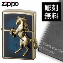 zippo ライター 名入れ ジッポーライター zippoライター 馬 ゴールドプレート馬 ウィニングウィニーアトランティックブルー